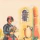 DÉTAILS 02 | Homme de Bcharré allant voir sa bien-aimée - Liban - Proche-Orient
