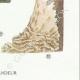 DÉTAILS 06 | Mycologie - Champignon - Telephora Pl.222