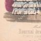 DÉTAILS 05 | Gravure de Mode - Paris - Maison Deschamps - Mme Bricard - Mme Leoty - Maison Guerlain