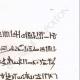 DETAILS 03 | Manuscript - Mummie (Egypte)