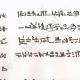 DETTAGLI 02 | Manoscritto - Mummia (Egitto)