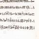 DETAILS 06 | Manuscript - Mummie (Egypte)